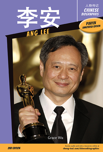 Ang Lee 2nd Edition Cover